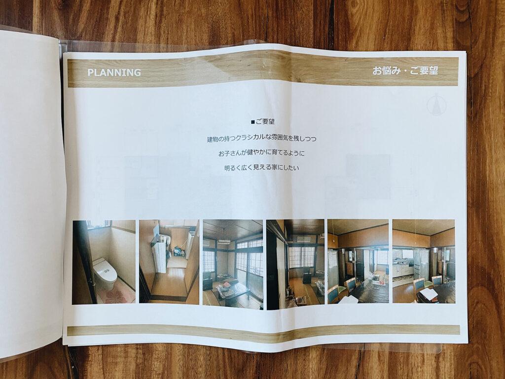 設計士さんからのプランニング書