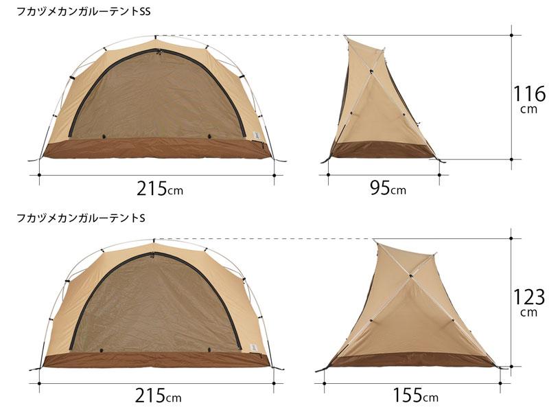 フカヅメカンガルーテントSとSSのサイズの比較